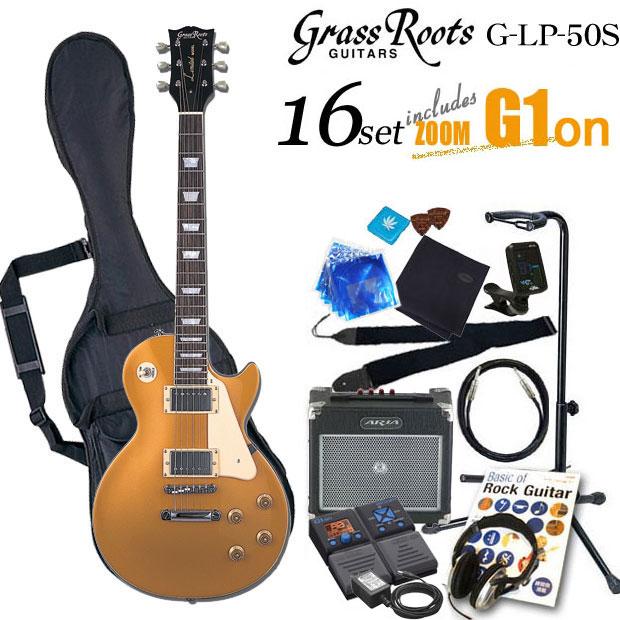 グラスルーツ Grassroots G-LP-60S GOLDエレキギター初心者 入門セット16点【送料無料】【エレキギター初心者】