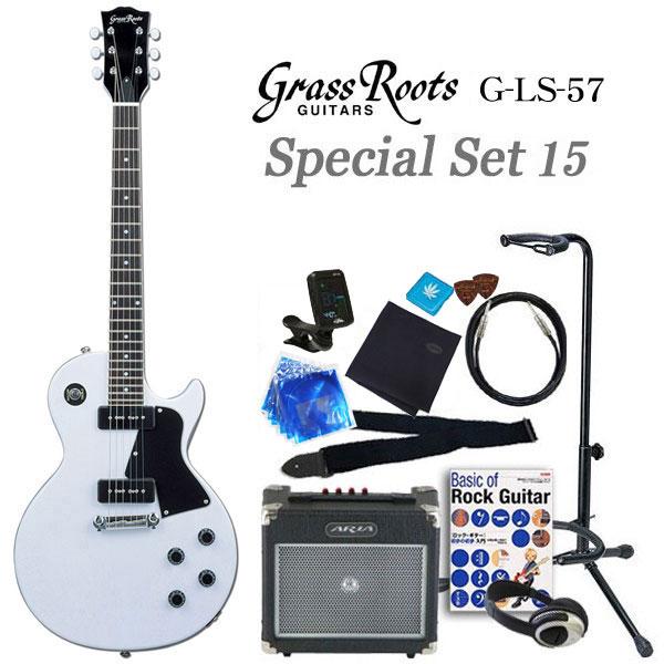 エレキギター初心者 グラスルーツ Grassroots G-LS-57 BLDエレキギター初心者 入門セット15点 【エレキギター初心者】【送料無料】
