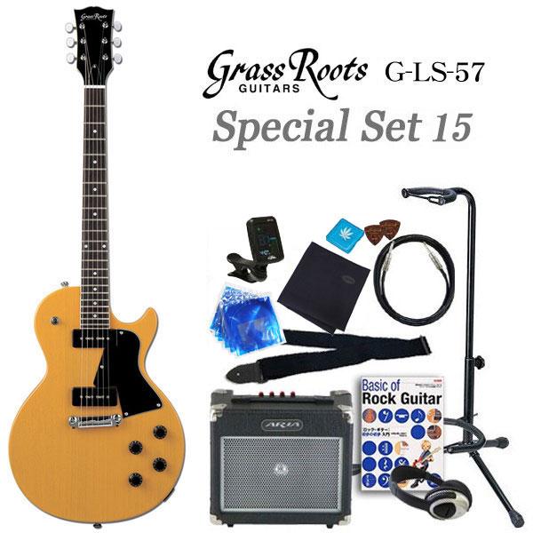 エレキギター初心者 グラスルーツ Grassroots G-LS-57 TVYエレキギター初心者 入門セット15点 【エレキギター初心者】【送料無料】