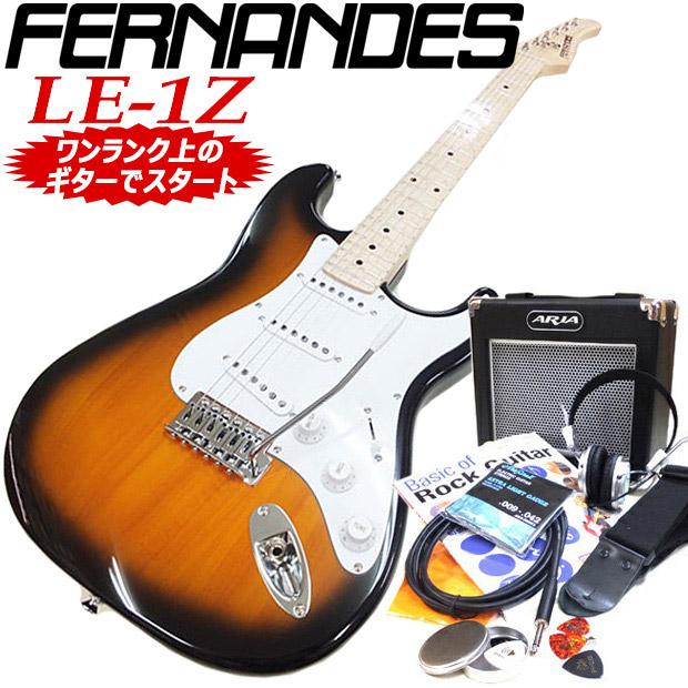フェルナンデス Fernandes LE-1Z 3S 2SB/Mエレキギター初心者 入門セット15点 【エレキギター初心者】【送料無料】