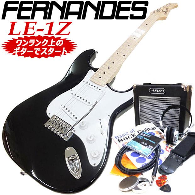 フェルナンデス Fernandes LE-1Z 3S BLK/Mエレキギター初心者 入門セット15点 【エレキギター初心者】【送料無料】