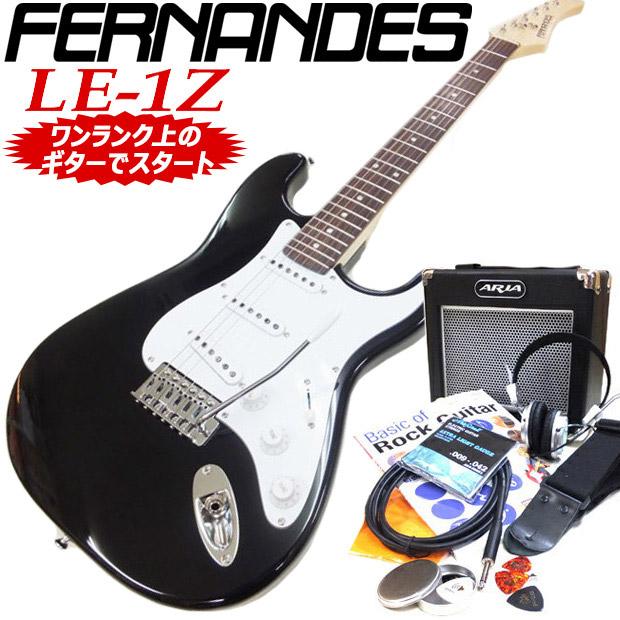 フェルナンデス Fernandes LE-1Z 3S BLK/Rエレキギター初心者 入門セット15点 【エレキギター初心者】【送料無料】
