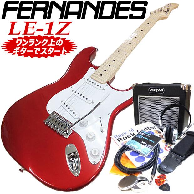 フェルナンデス Fernandes LE-1Z 3S CAR/Mエレキギター初心者 入門セット15点 【エレキギター初心者】【送料無料】