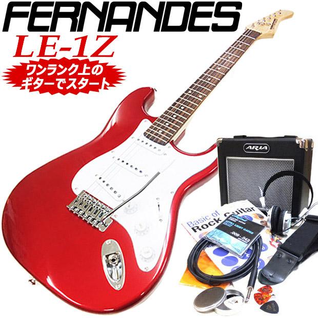 フェルナンデス Fernandes LE-1Z 3S CAR/Rエレキギター初心者 入門セット15点 【エレキギター初心者】【送料無料】