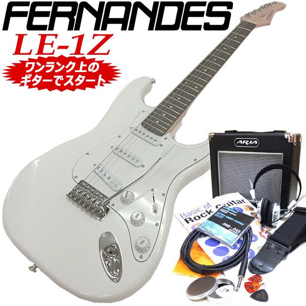 フェルナンデス Fernandes LE-1Z 3S CW/Rエレキギター初心者 入門セット15点 【エレキギター初心者】【送料無料】
