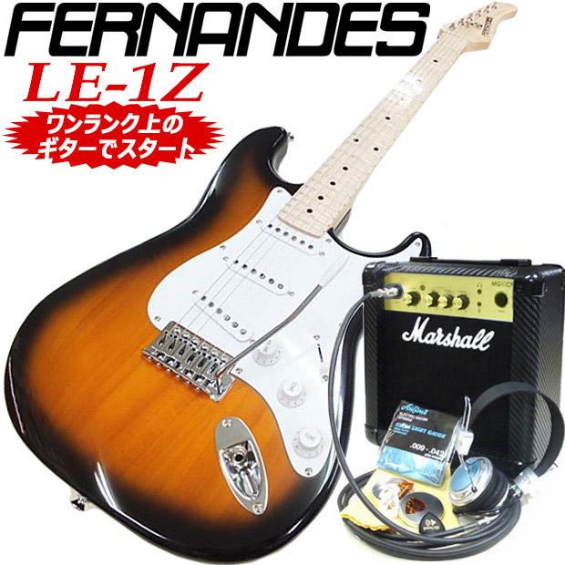 フェルナンデス Fernandes LE-1Z 3S 2SB/Mマーシャルアンプ付 初心者セット15点【エレキギター初心者】【送料無料】