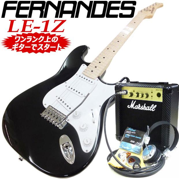 フェルナンデス Fernandes LE-1Z 3S BLK/Mマーシャルアンプ付 初心者セット15点【エレキギター初心者】【送料無料】