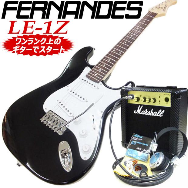 フェルナンデス Fernandes LE-1Z 3S BLK/Rマーシャルアンプ付 初心者セット15点【エレキギター初心者】【送料無料】