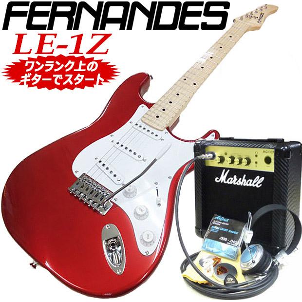 フェルナンデス Fernandes LE-1Z 3S CAR/Mマーシャルアンプ付 初心者セット15点【エレキギター初心者】【送料無料】
