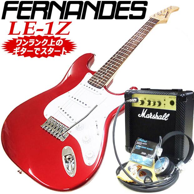 フェルナンデス Fernandes LE-1Z 3S CAR/Rマーシャルアンプ付 初心者セット15点【エレキギター初心者】【送料無料】