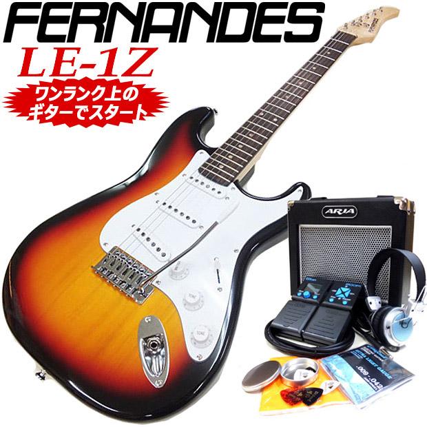 フェルナンデス Fernandes LE-1Z 3S 3SB/R エレキギター初心者 入門セット16点【送料無料】【エレキギター初心者】