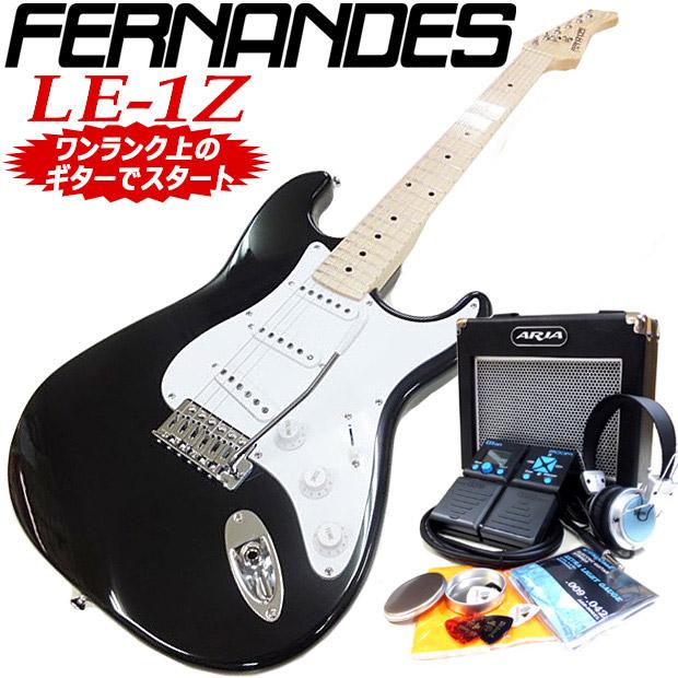 フェルナンデス Fernandes LE-1Z 3S BLK/Mエレキギター初心者 入門セット16点【送料無料】【エレキギター初心者】