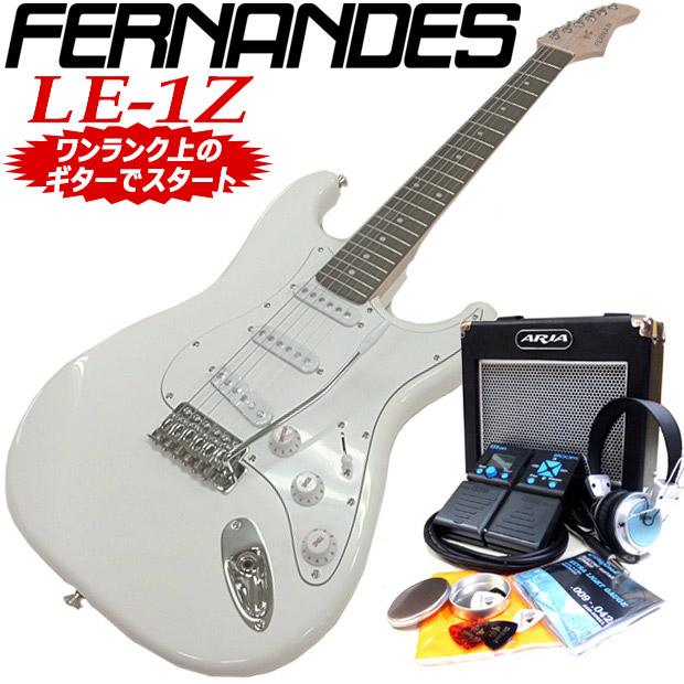 フェルナンデス Fernandes LE-1Z 3S CWエレキギター初心者 入門セット16点【送料無料】【エレキギター初心者】