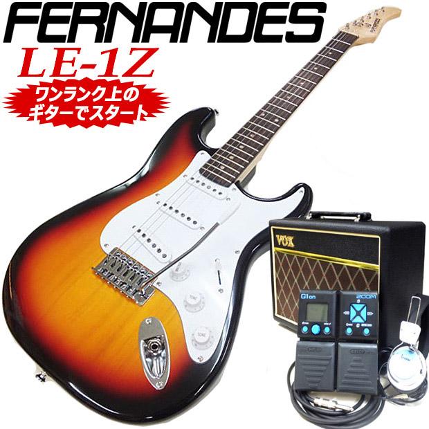 フェルナンデス Fernandes LE-1Z 3S 3SB/Rエレキギター初心者 入門セット16点【送料無料】【エレキギター初心者】
