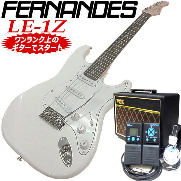 フェルナンデス Fernandes LE-1Z 3S CW エレキギター初心者 入門セット16点【送料無料】【エレキギター初心者】