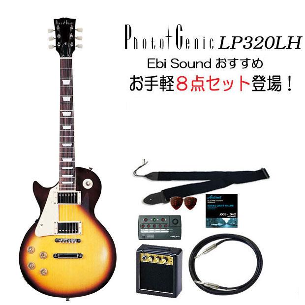 エレキギター初心者 Photogenic LP-320LH BS レフトハンド左利き入門セット8点【エレキギター初心者】【送料無料】