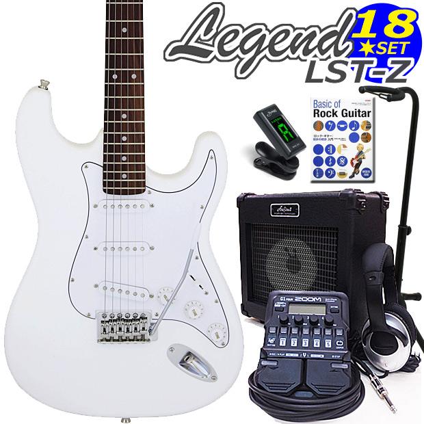 エレキギター初心者入門 Legend レジェンド LST-Z/WH 16点セット【エレキ ギター初心者】【送料無料】