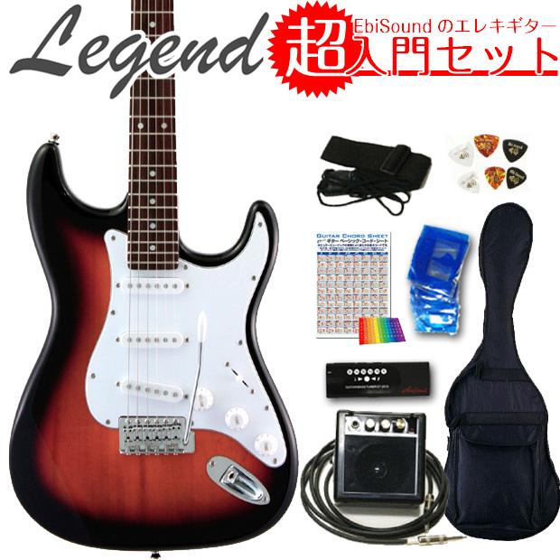 エレキギター初心者入門 Legend レジェンド LST-Z/3TS 超入門セット【エレキ ギター初心者】【送料無料】
