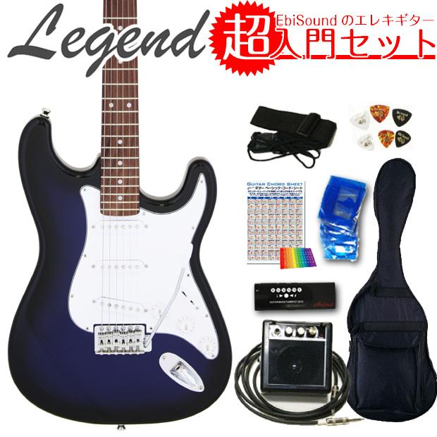エレキギター 初心者セット 入門セット  Legend レジェンド LST-Z/BBS 超入門セット【エレキ ギター初心者】【送料無料】