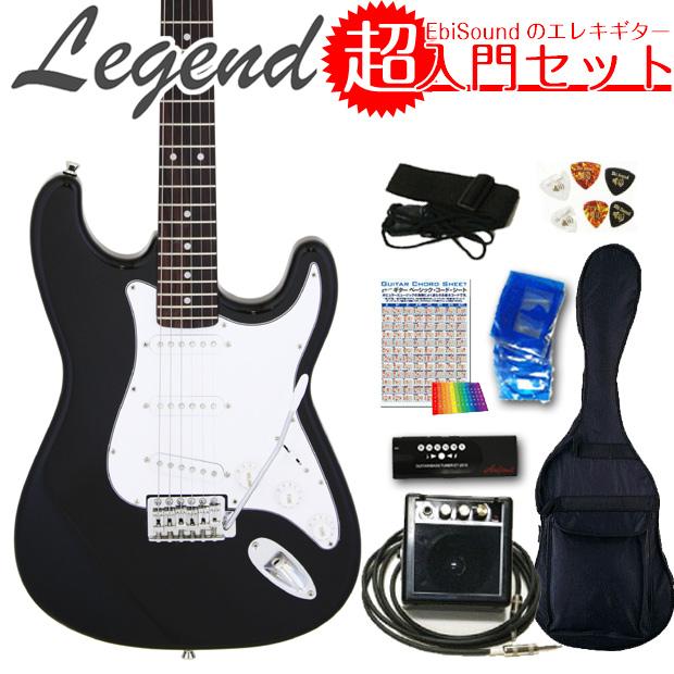 エレキギター初心者入門 Legend レジェンド LST-Z/BKBK 超入門セット【エレキ ギター初心者】【送料無料】