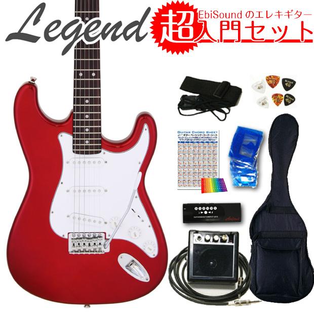 エレキギター初心者入門 Legend レジェンド LST-Z/CA 超入門セット【エレキ ギター初心者】【送料無料】