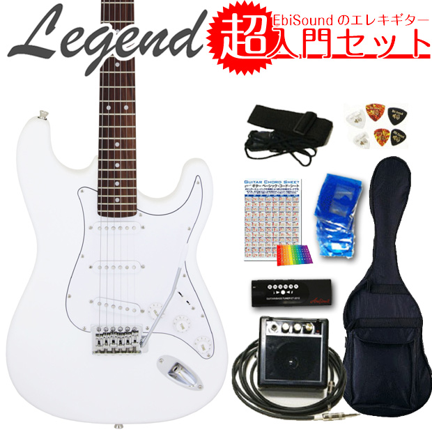 エレキギター初心者入門 Legend レジェンド LST-Z/WH 超入門セット【エレキ ギター初心者】【送料無料】
