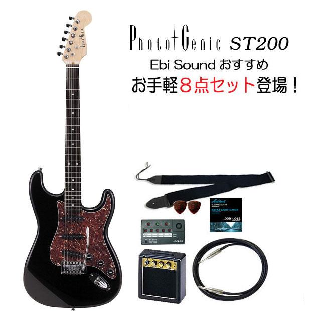 エレキギター初心者 Photogenic ST-200 BK入門セット8点【エレキギター初心者】【送料無料】