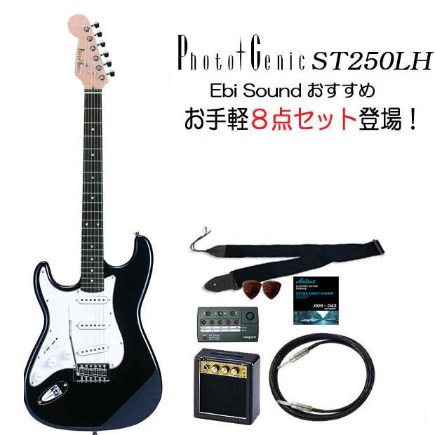 エレキギター初心者 Photogenic ST-250LH BK レフトハンド左利き入門セット8点【エレキギター初心者】【送料無料】