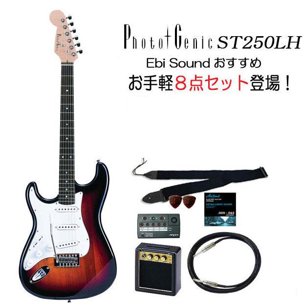 エレキギター初心者 Photogenic ST-250LH SB レフトハンド左利き入門セット8点【エレキギター初心者】【送料無料】
