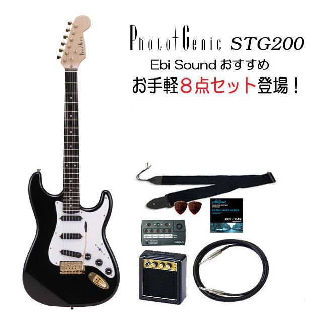 エレキギター初心者 Photogenic STG-200 BK入門セット8点【エレキギター初心者】【送料無料】