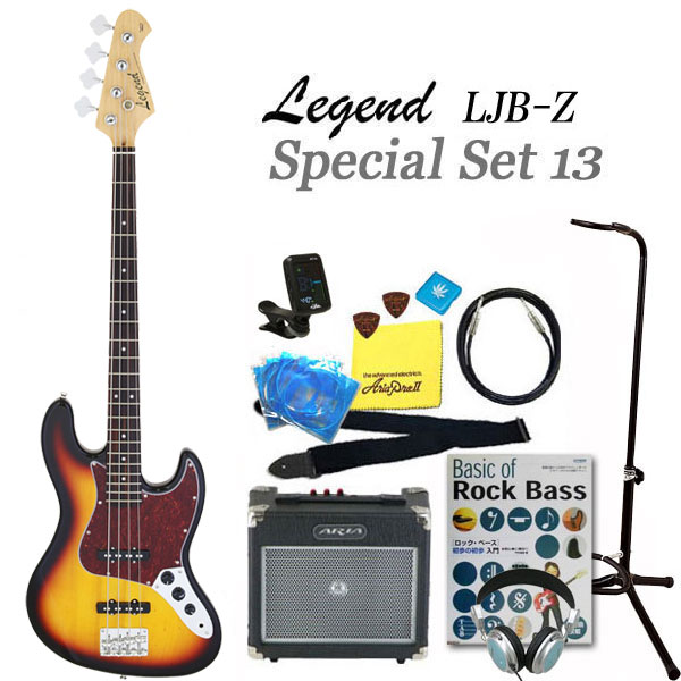 Legend LJB-Z TT/3TSお買い得13点スペシャル入門セット!ベース初心者 入門セット13点 【ベース初心者】【送料無料】