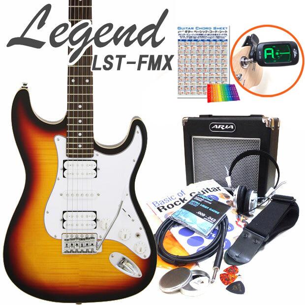 エレキギター初心者入門 Legend レジェンド LST-FMX/3TS 15点セット【エレキ ギター初心者】【送料無料】
