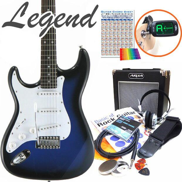 エレキギター初心者入門 Legend レジェンド LST-Z-LH/BBS 15点セット【エレキギター初心者】【送料無料】