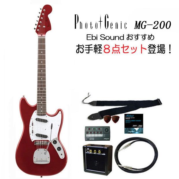 エレキギター初心者 Photogenic MG-200 MRD 入門 10点 ベーシックセット【エレキギター初心者】【ムスタング Mustang】