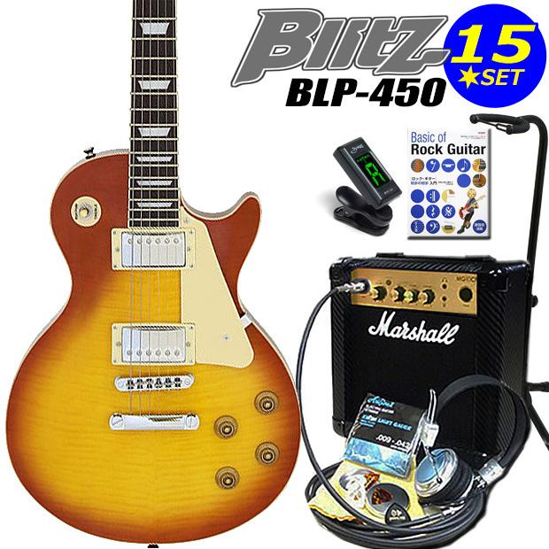エレキギター 初心者セット Blitz BLP-450/HB レスポールタイプ マーシャルアンプ付15点セット【送料無料】