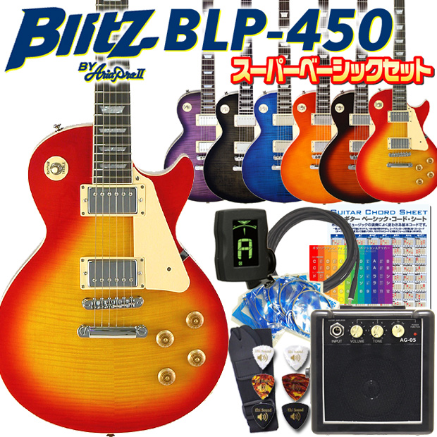 エレキギター レスポールタイプ 初心者セット 入門セット エレクトリックギター スーパーベーシックセット  Blitz BLP-450 エレキ ギター初心者 入門 エレクトリックギター 【送料込】