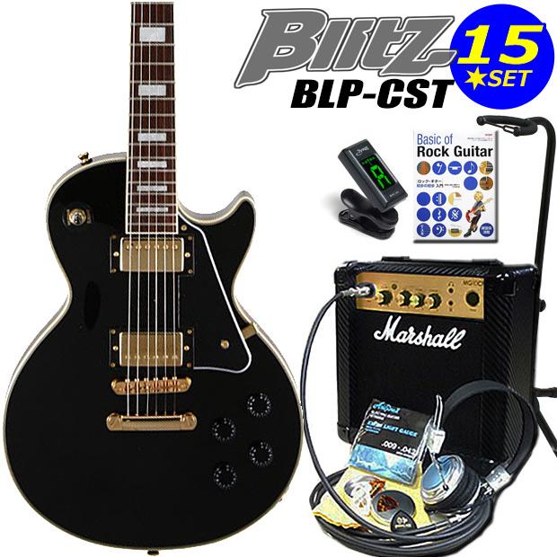 エレキギター 初心者セット Blitz BLP-CST/BK レスポールタイプ マーシャルアンプ付15点セット【送料無料】