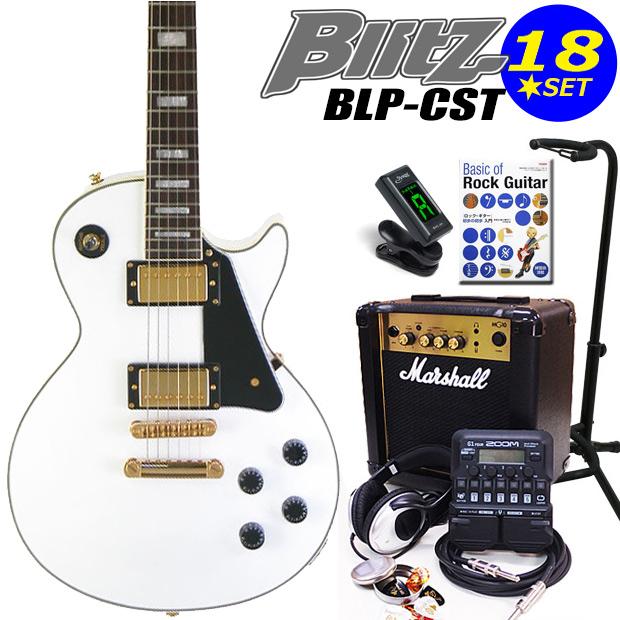 Blitz ブリッツ BLP-CST WH エレキギター マーシャルアンプ付 初心者セット18点 ZOOM G1Four付き【エレキギター初心者】