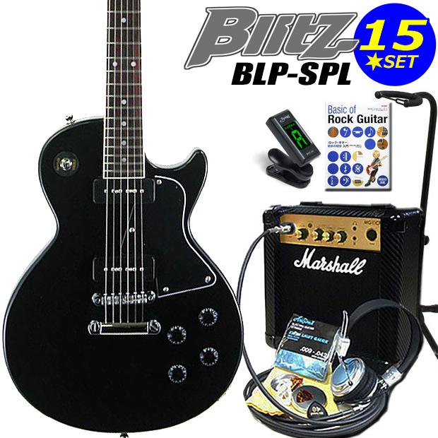 エレキギター 初心者セット Blitz BLP-SPL/BK レスポールタイプ マーシャルアンプ付15点セット