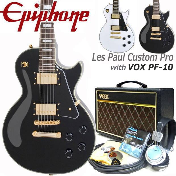 エピフォン Epiphone Les Paul Custom Pro レスポール カスタム エレキギター 初心者 入門15点セット VOXアンプ付き【エレキギター初心者】】