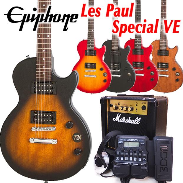 エピフォン レスポール Epiphone Les Paul Special VE レスポール スペシャル VE マーシャルアンプ付 初心者セット18点 ZOOM G1XFour付き【エレキギター初心者】