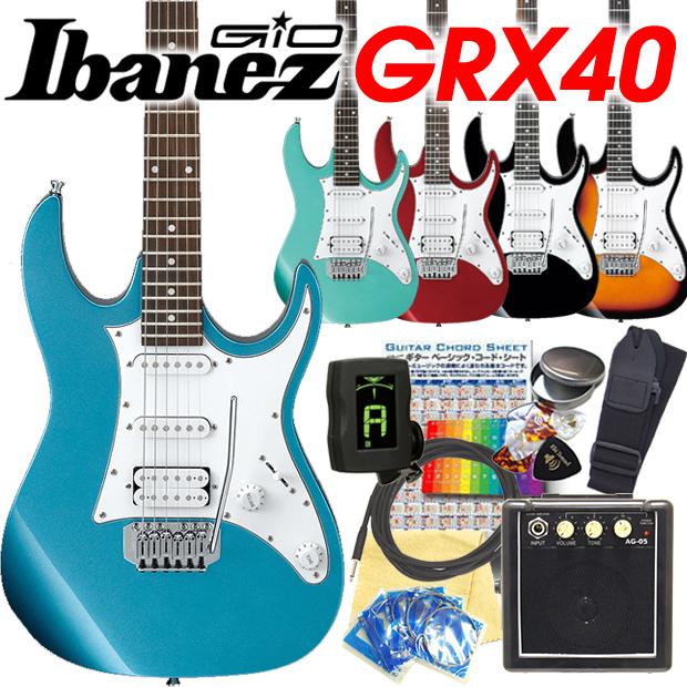 Ibanez アイバニーズ GRX40 初心者ベーシックセット!【エレキギター初心者】【送料無料】