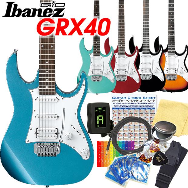 Ibanez アイバニーズ GRX40 初心者 入門 12点 ライトベーシックセット エレクトリックギター 【エレキギター初心者】【送料無料】