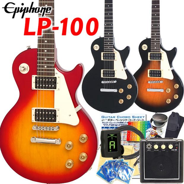 エピフォン エレキギター Epiphone LP-100 レスポール 初心者 ミニアンプ ベーシック 10点セット 【エレキギター初心者】【Les Paul】【98765】【HCS/VS/EB】