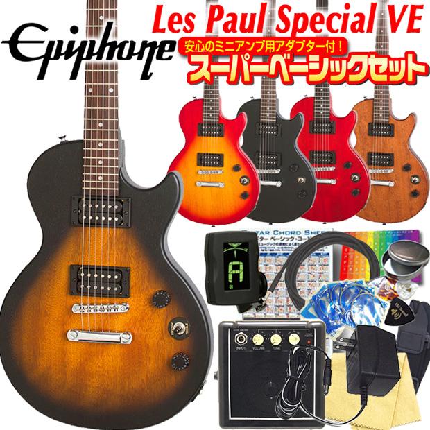 憧れのGIBSON直系『Epiphone』レスポールでエレキを始めよう! 【ミニアンプ用9Vアダプター付!】エピフォン Epiphone Les Paul Special VE レスポール スペシャルVE エレキギター 初心者 ミニアンプ 11点セット 【エレキギター初心者】【98765】