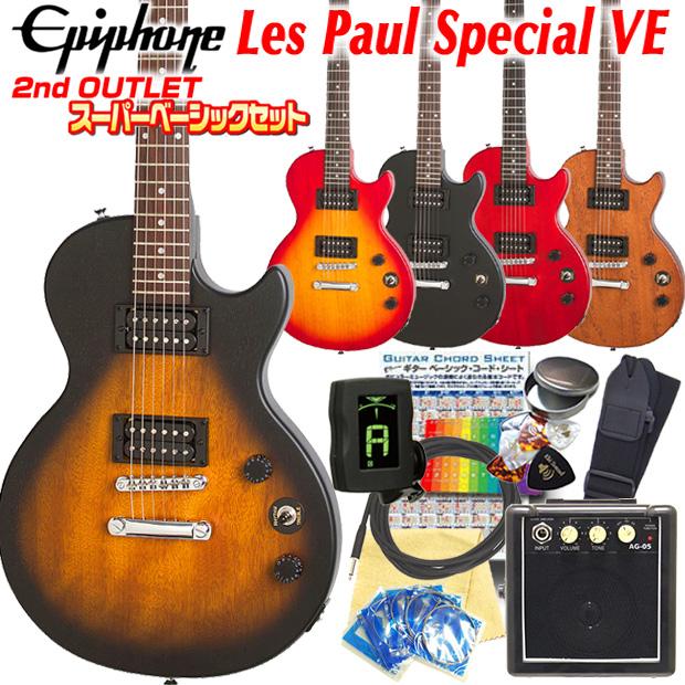 エピフォン Epiphone Les Paul Special VE 2ndアウトレット レスポール スペシャルVE エレキギター 初心者 ミニアンプ 10点セット 【エレキギター初心者】【2ndアウトレット】【98765】