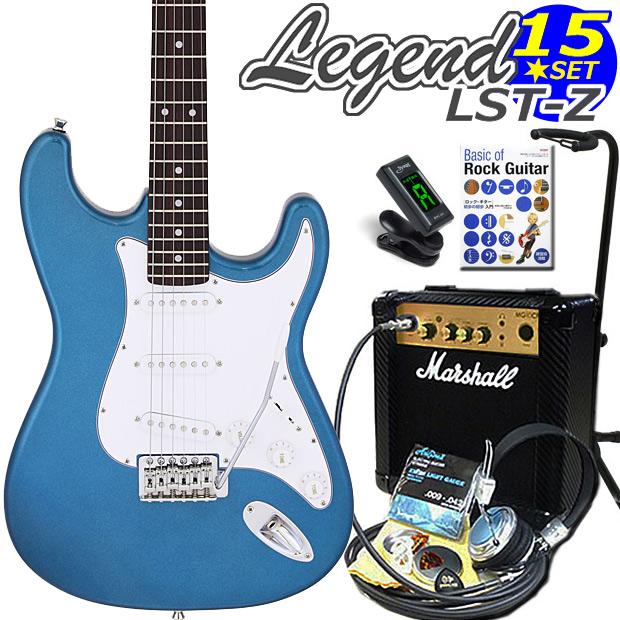 エレキギター 初心者セット Legend レジェンド LST-Z/MBL マーシャルアンプ付15点セット