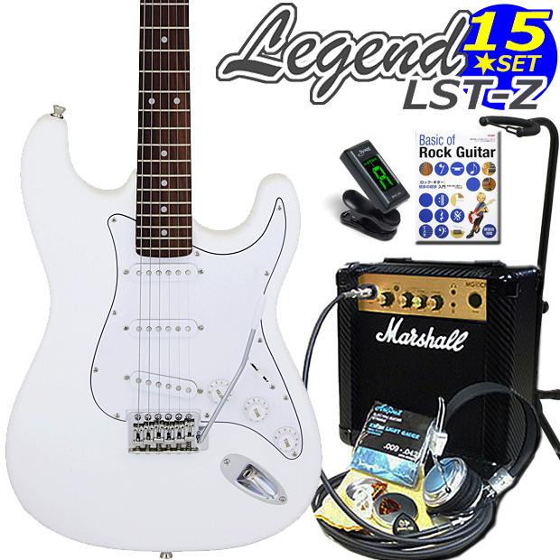 エレキギター 初心者セット Legend レジェンド LST-Z/WH マーシャルアンプ付15点セット