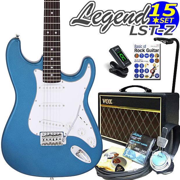 エレキギター 初心者セット Legend レジェンド LST-Z/MBL VOXアンプ付15点セット