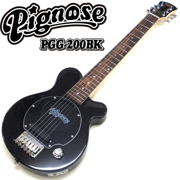 Pignose ピグノーズ PGG-200 BK アンプ内蔵ミニギター 専用ケース付属 ブラック 単品 【数量限定特価!】